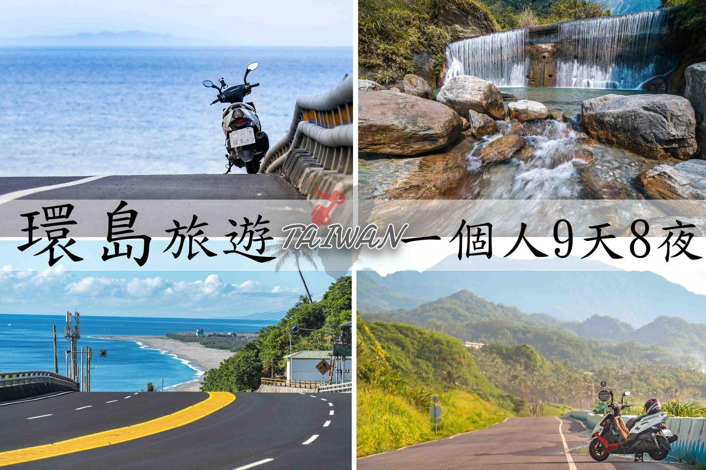 『台灣環島旅遊』 一個人騎著機車說走就走的9天8夜,環島景點、住宿分享