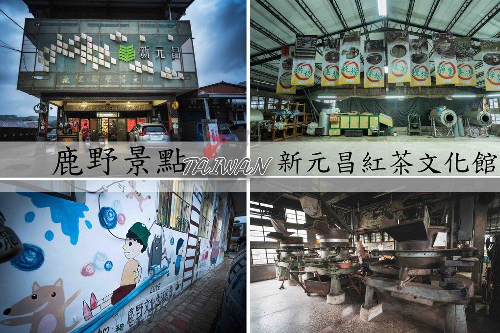 『台東縱谷線旅遊』採茶體驗、品嘗好茶,好喝古早味紅茶|鹿野景點,新元昌紅茶產業文化館