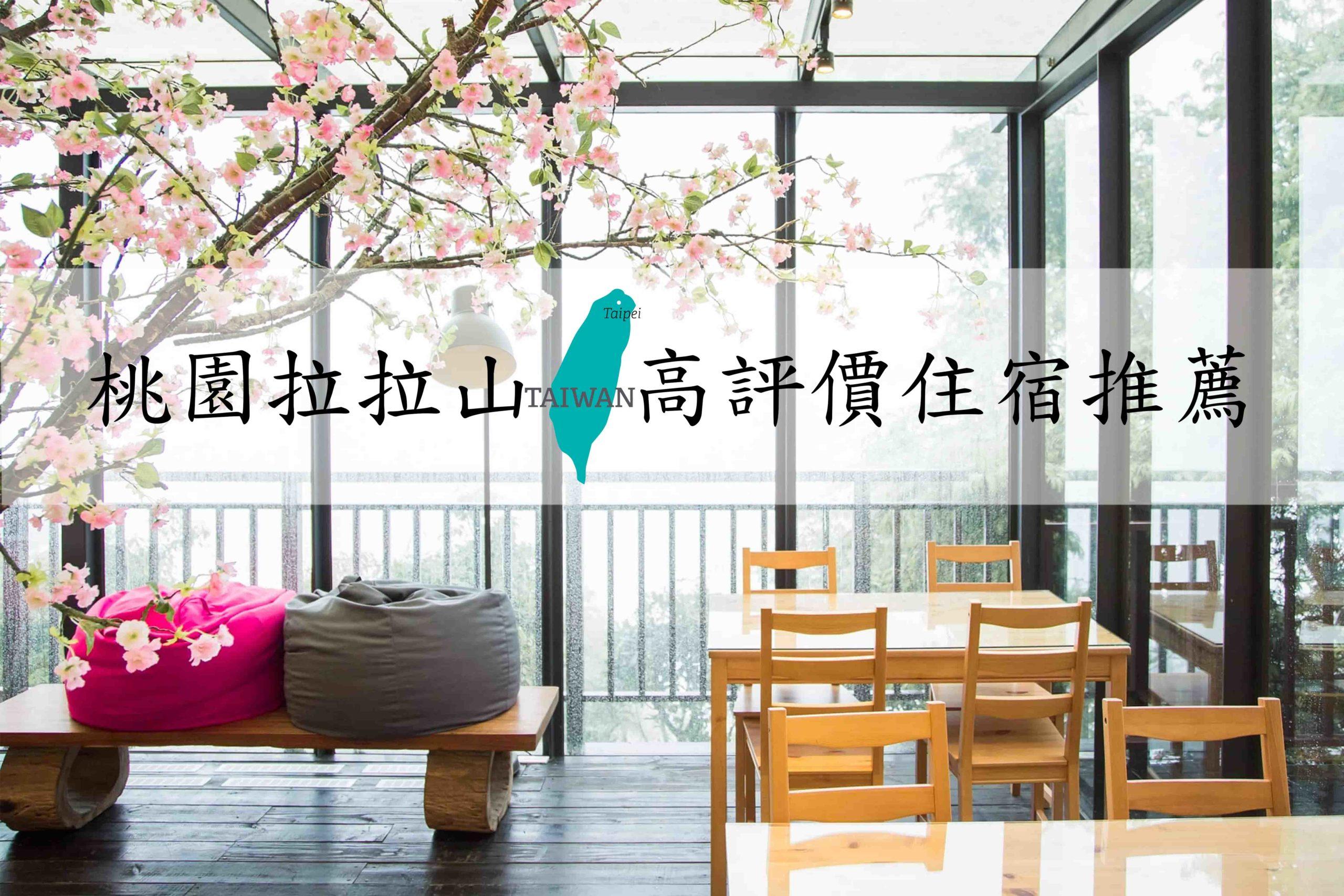 『拉拉山住宿推薦』2020網友評價九大超高CP值的民宿飯店
