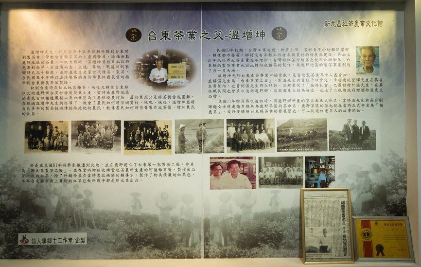 新元昌紅茶產業文化館故事