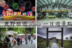 『台東旅遊』鹿野一日遊景點推薦,綠色隧道、觀光工廠、生態步道、歷史文物