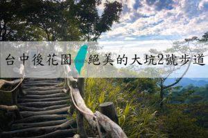 『大坑2號步道難度?』沿途絕美風景讓人在難都值得爬