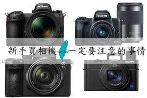 『新手買相機注意事項』付錢之前必須先冷靜思考 免得花冤枉錢