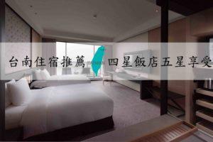 『台南市區住宿推薦2020』十大精選住宿 有飯店、旅館、汽車旅館|令人一住上癮