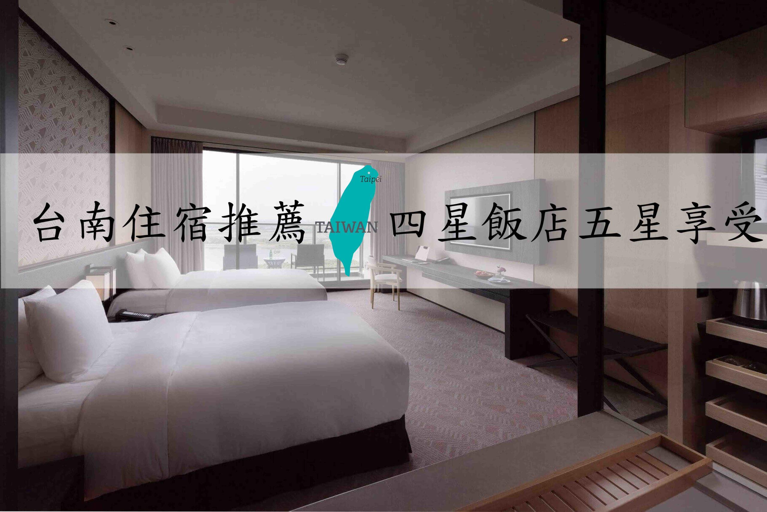 『台南市區住宿推薦2020』十大高質感飯店讓人一住上癮