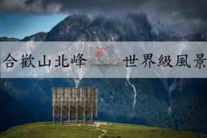 『合歡山北峰』擁有世界級風景的入門百岳|新手單攻也沒問題