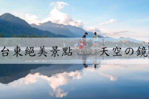 『台東旅遊』東海岸天空之境|絕美景點都歷海灘潮汐時間|交通停車