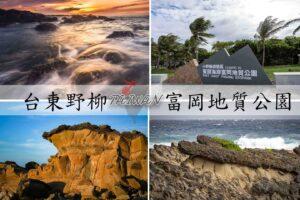『台東旅遊』令人驚奇的珊瑚礁岩|台11線東海岸奇觀景點 富岡地質公園(小野柳)