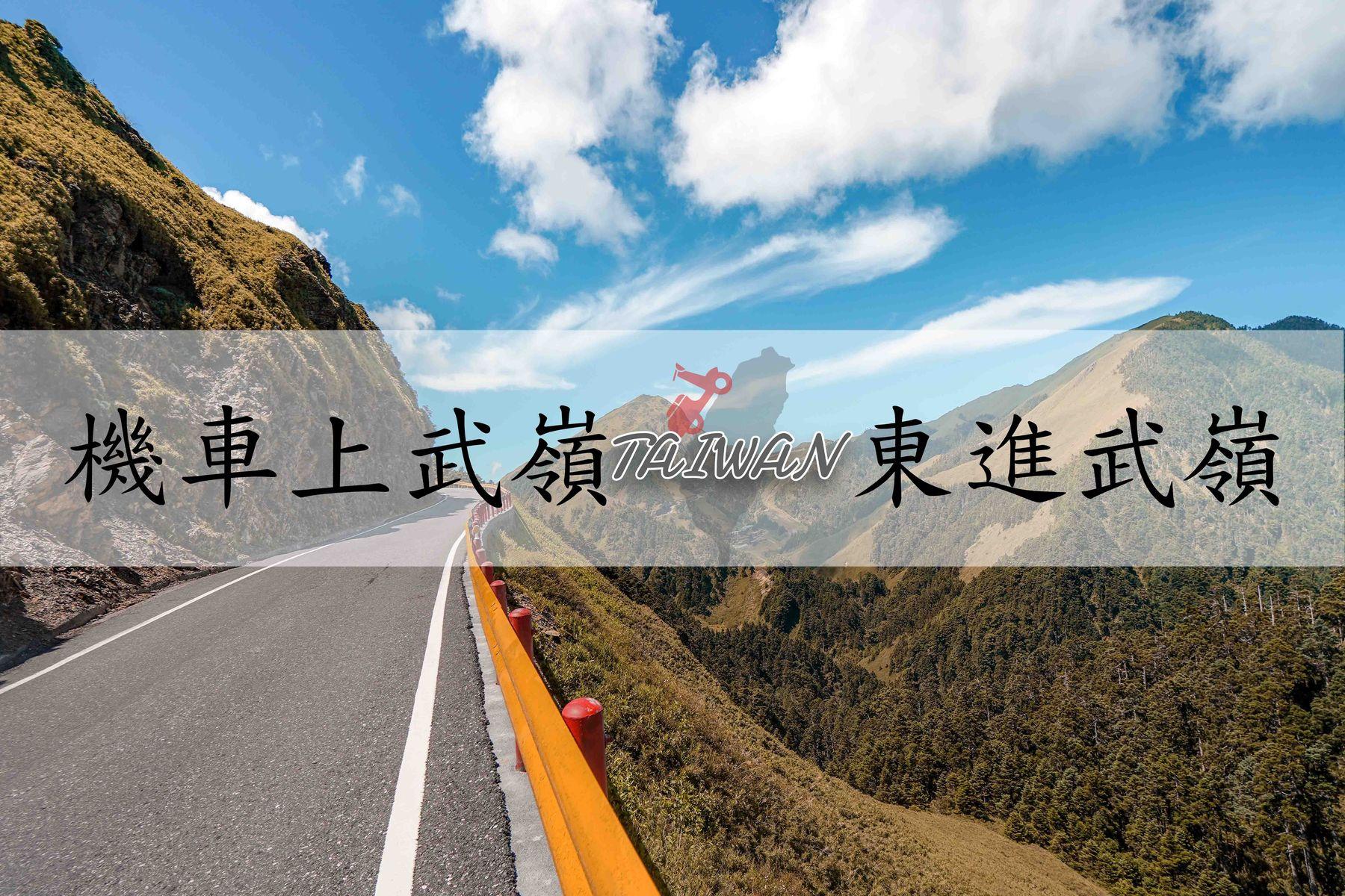 『騎機車東進武嶺』從花蓮上合歡山心得分享| 平行時空的超美世界