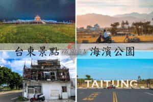『台東市區必去景點』情侶約會景點超放鬆|海濱公園、國際地標、白色小屋移動城堡