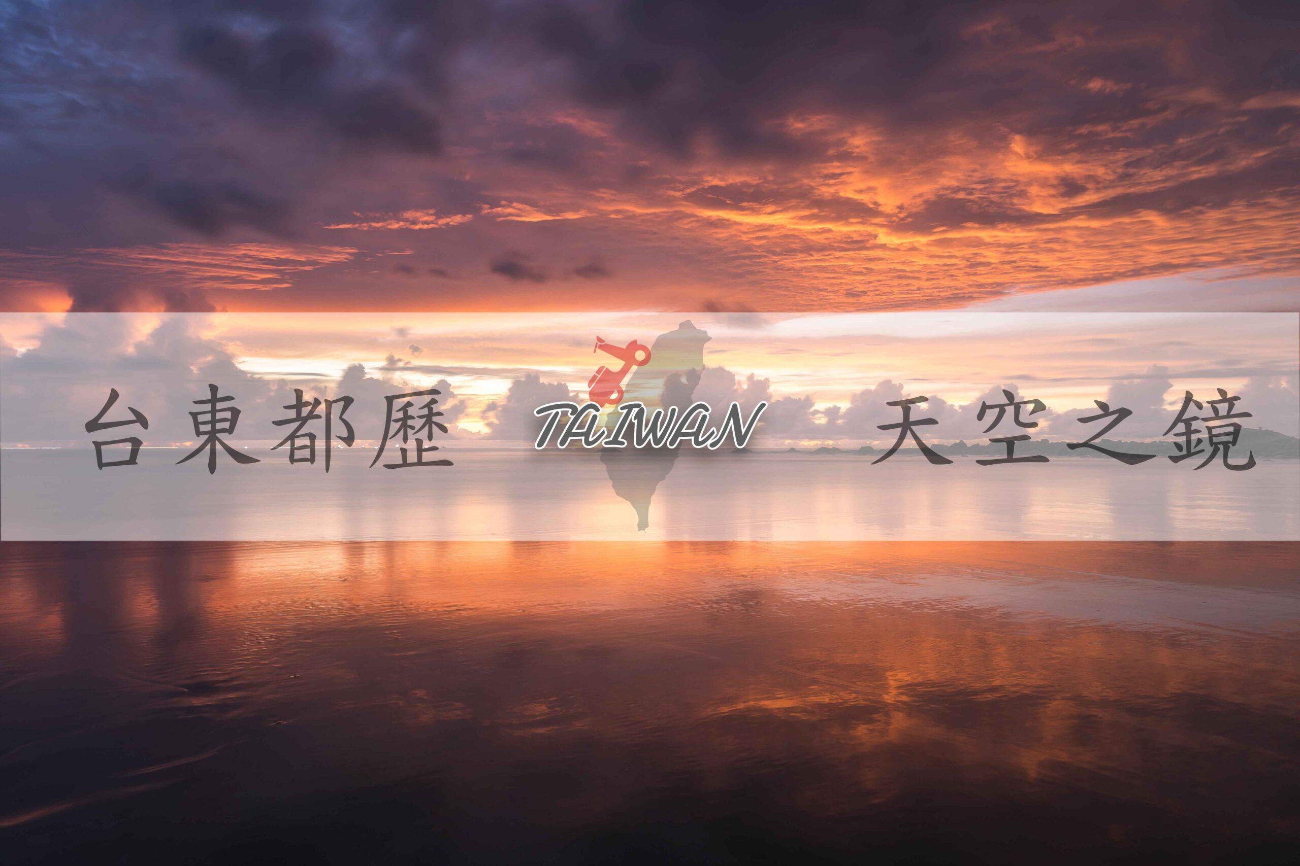 『台東成功景點』東海岸天空之鏡|夢幻景點,都歷海灘,潮汐時間.交通停車.注意事項