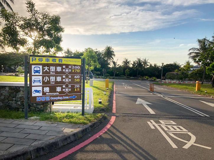 富岡地質公園(小野柳風景區)停車