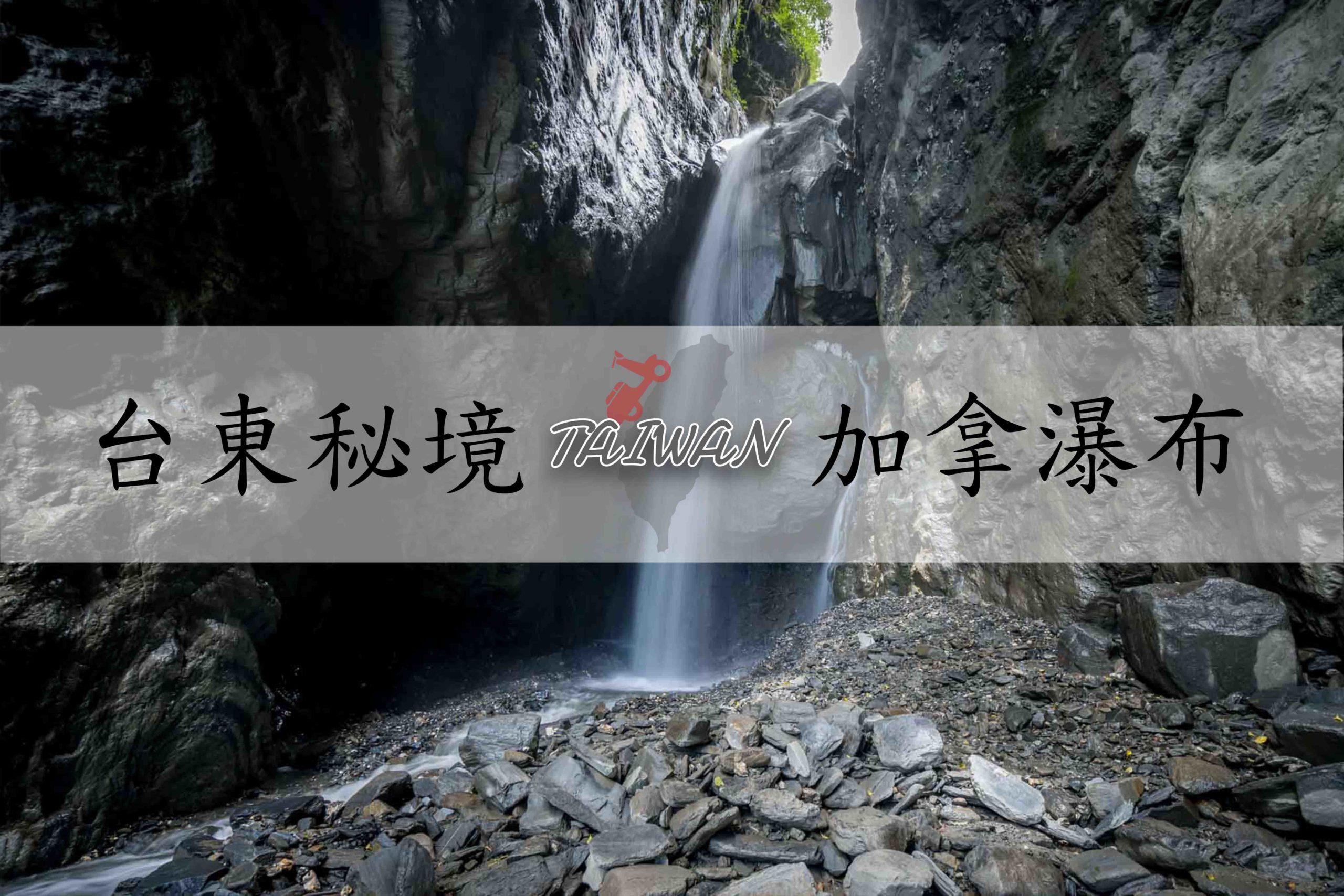 『台東海端秘境』未開發景點,大自然的偉大之作,峽谷瀑布|加拿瀑布