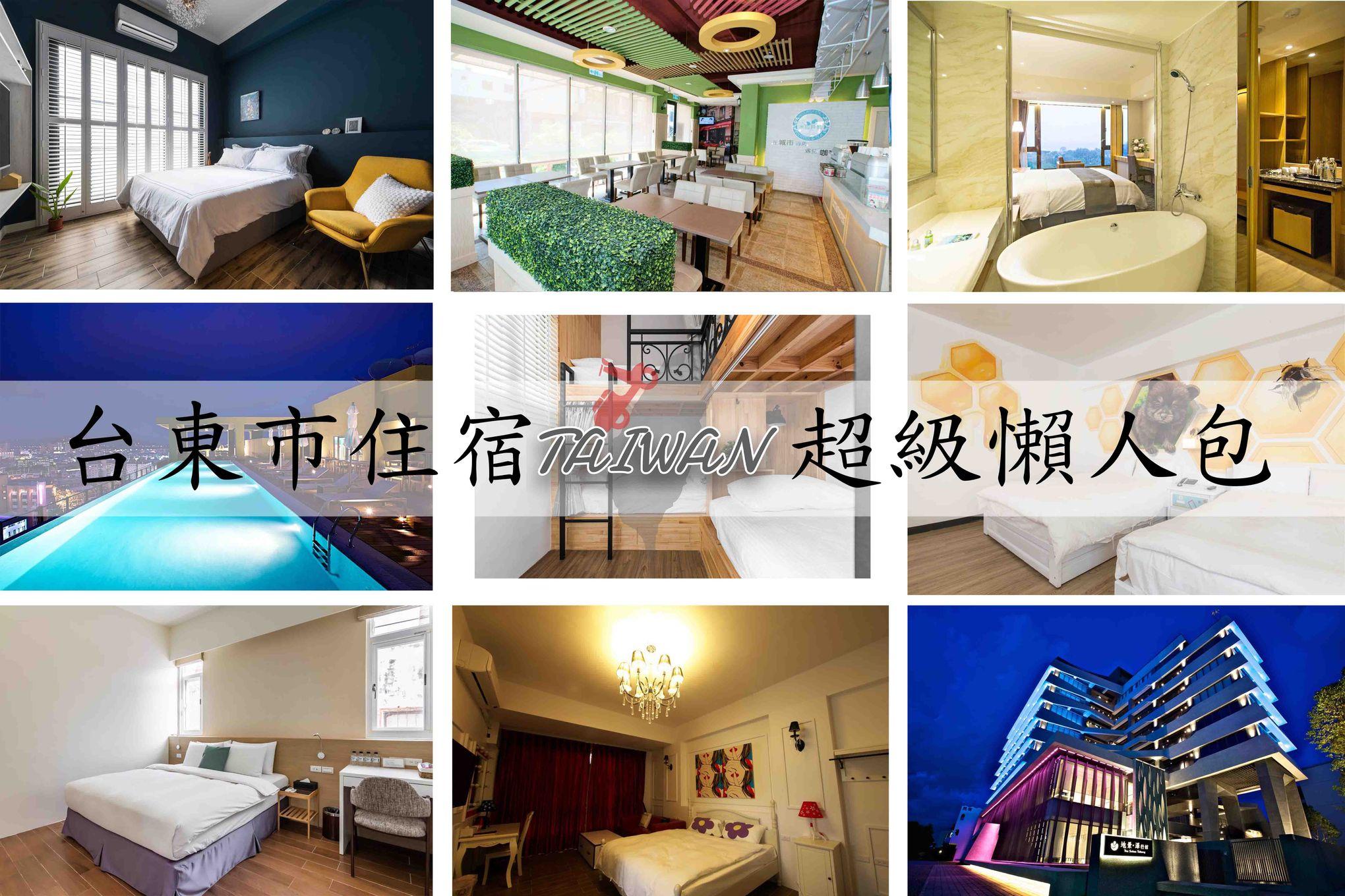 『台東市區住宿』,超過30間從平價到奢華的飯店、民宿 看這篇就搞定|持續更新中
