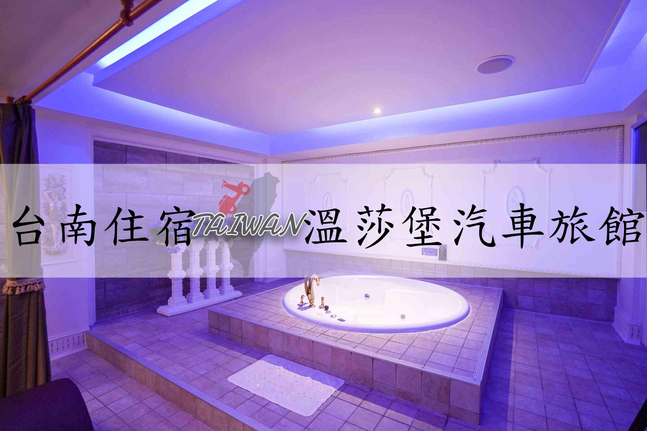 『台南市汽車旅館推薦』適合情侶的浪漫破表平價住宿|溫莎堡汽車旅館-仁德館