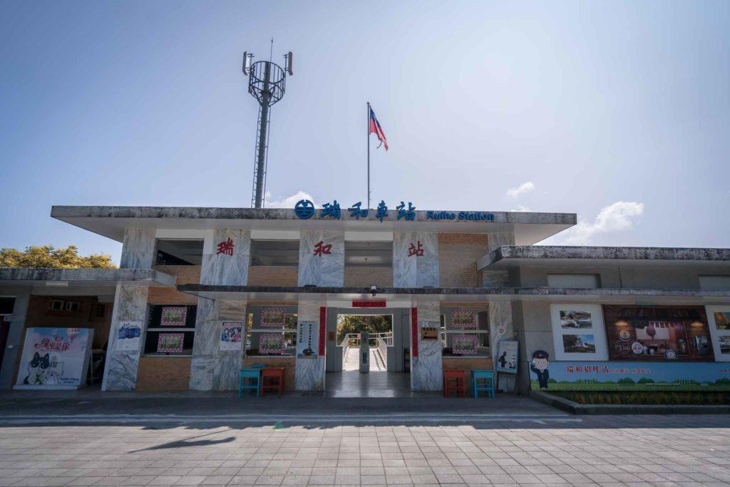 瑞和車站-時光驛站