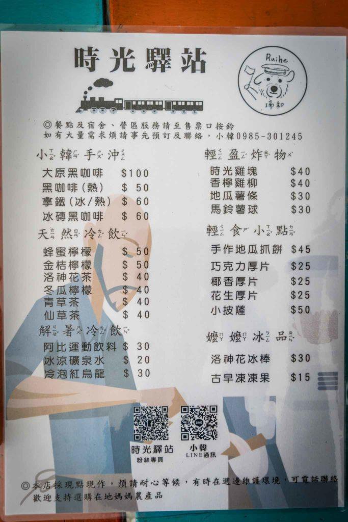 瑞和車站-時光驛站菜單