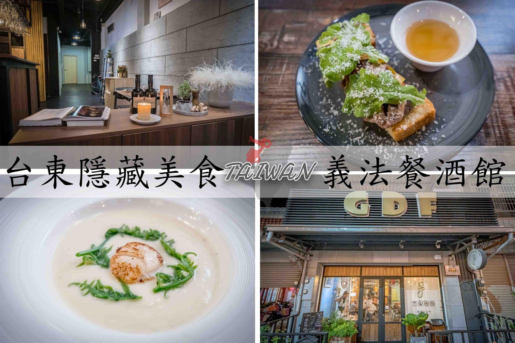 『台東市氣氛餐廳』隱藏巷弄無菜單料理|GDF 義法餐酒館,挑戰你的美食味蕾