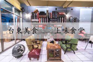 『台東美食』一天只營業三小時的復古小吃餐廳|上味食堂,預約有優惠