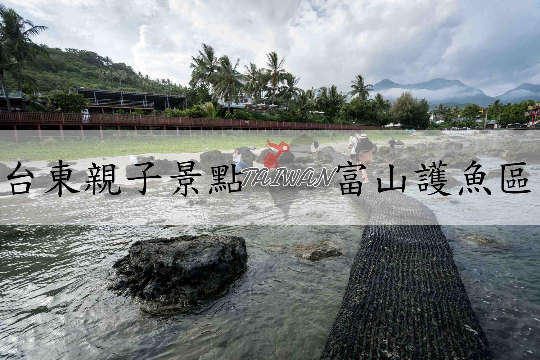 『台東海岸親子景點』海上步道近看魚兒|豐富自然生態成了最棒的天然教室|富山護魚區