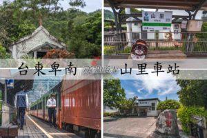 『台東卑南景點』真正在山裡的山里車站,被群山環繞的可愛小站超療癒|鐵道旅遊