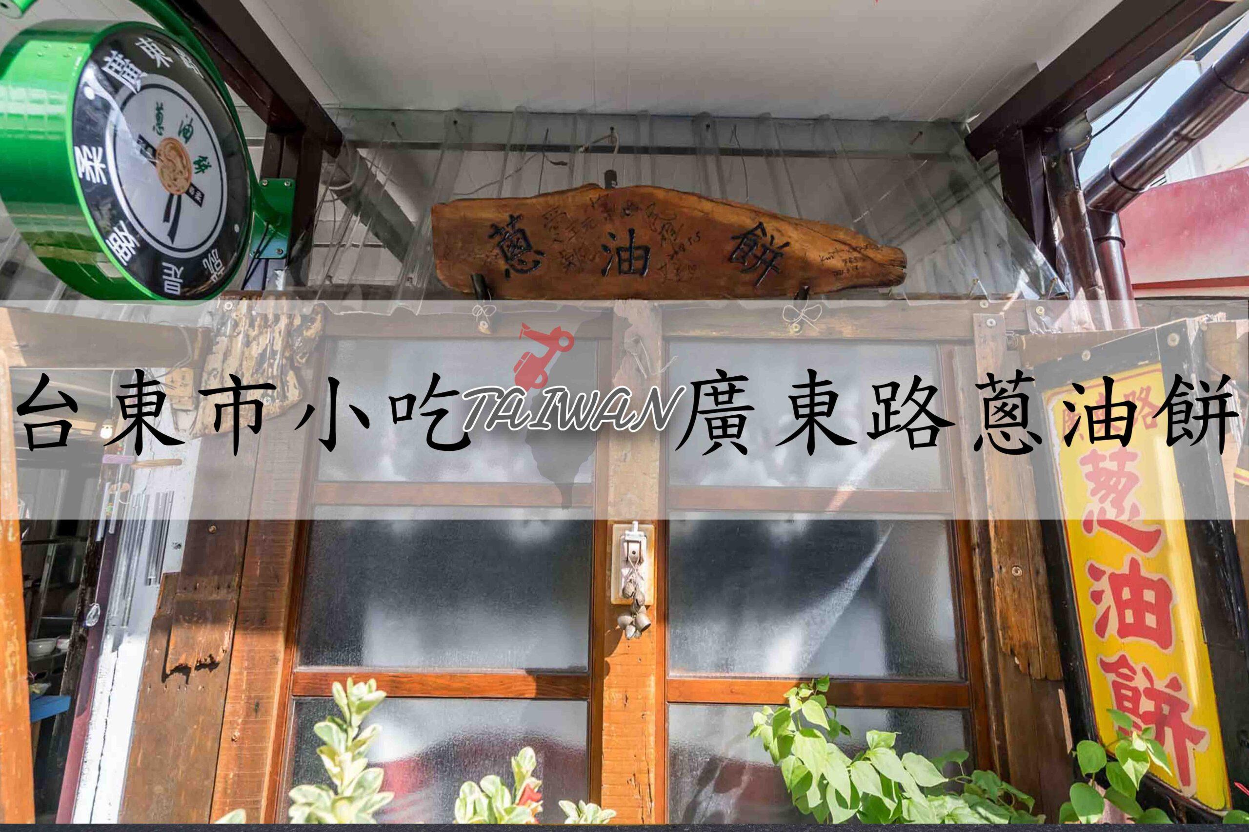 『台東市美食小吃』來自手工的好味道,cp值超高 便宜又大份 用料不馬虎|廣東路蔥油餅