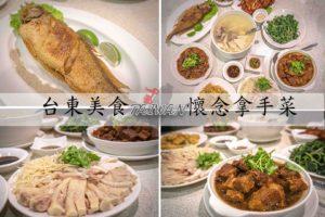 Read more about the article 『台東市合菜餐廳』心中的米其林美食,故鄉好滋味|拿手菜