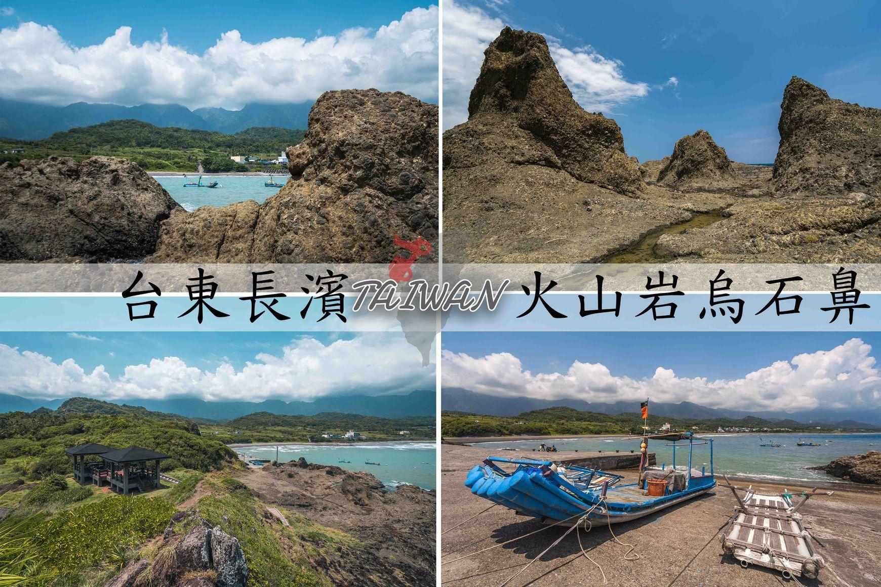 『台東長濱旅遊』全台面積最大柱狀火山岩體|烏石鼻海岸(漁港),超豐富潮間帶生態景點
