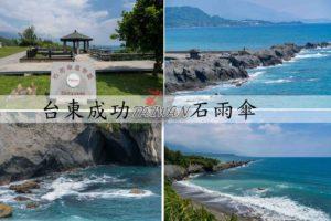 『台東成功景點』東海岸特殊景觀,豎立在海上的孤獨石傘|石雨傘遊憩區