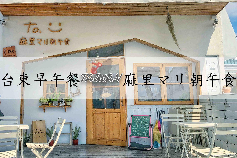 『台東市早午餐』網友票選第一名人氣早餐店|麻里マリ朝午食,可愛小店超溫馨