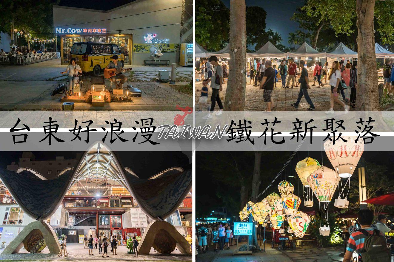 台東超浪漫景點,濃厚的文藝氣息|鐵花新聚落、波浪屋、台東舊站,越夜越美麗