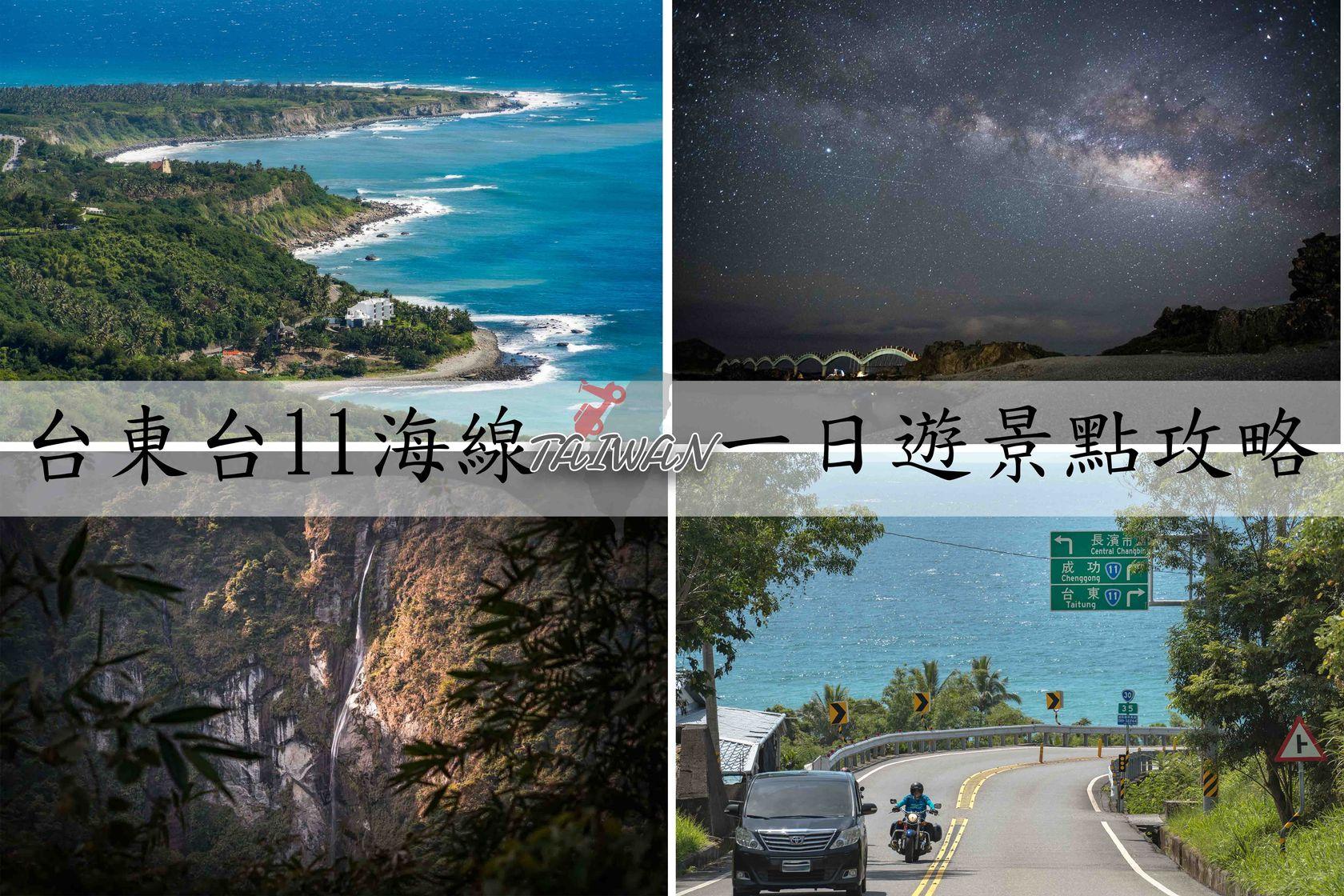 『台東海岸線旅遊攻略』台11線一日遊景點推薦|自然景觀、生態,2021持續更新
