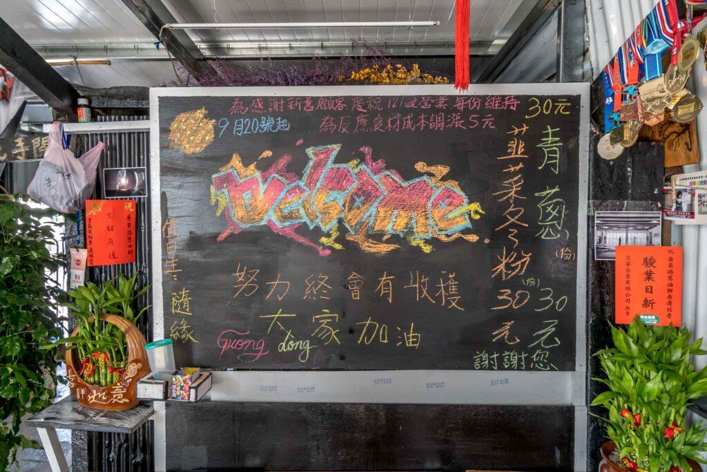 廣東路蔥油餅招牌