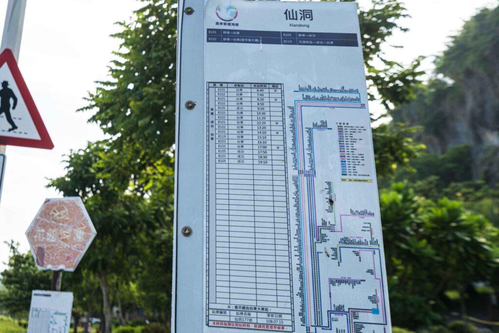 八仙洞遺址公車