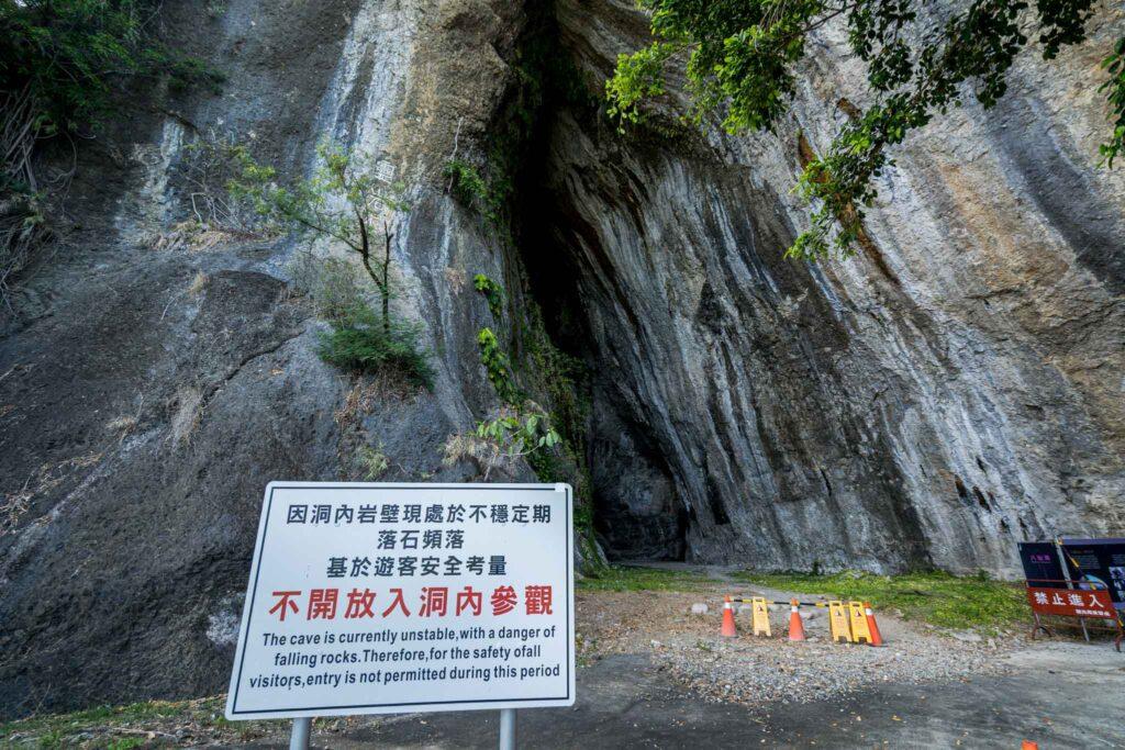 八仙洞遺址(岩靈洞)