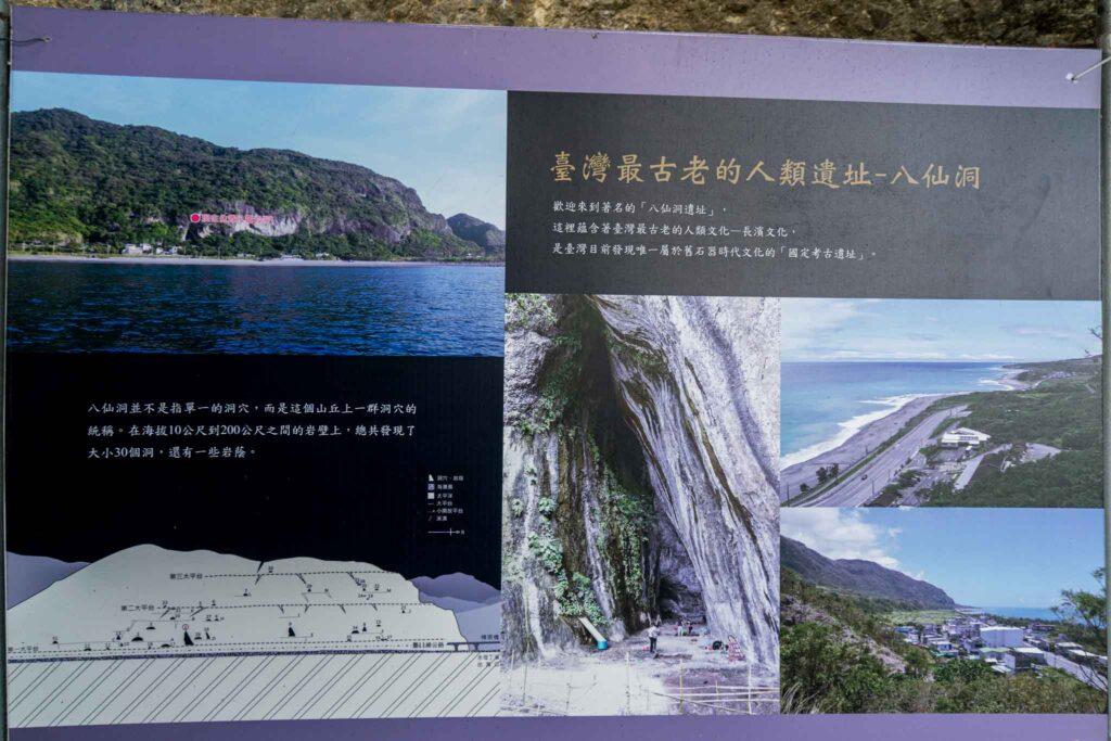 八仙洞遺址(長濱文化)