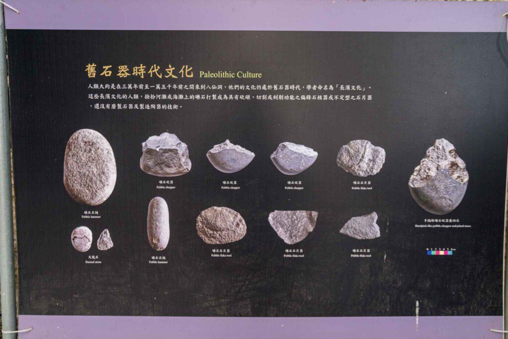八仙洞遺址(長濱文化)舊石器時代