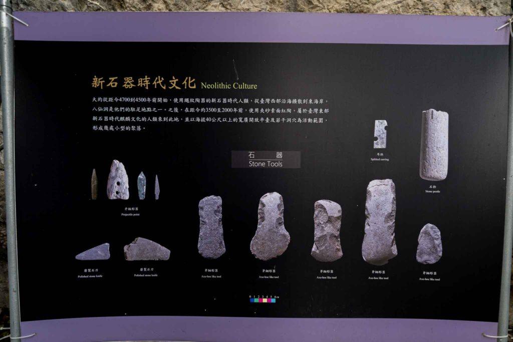 八仙洞遺址(長濱文化)新石器時代