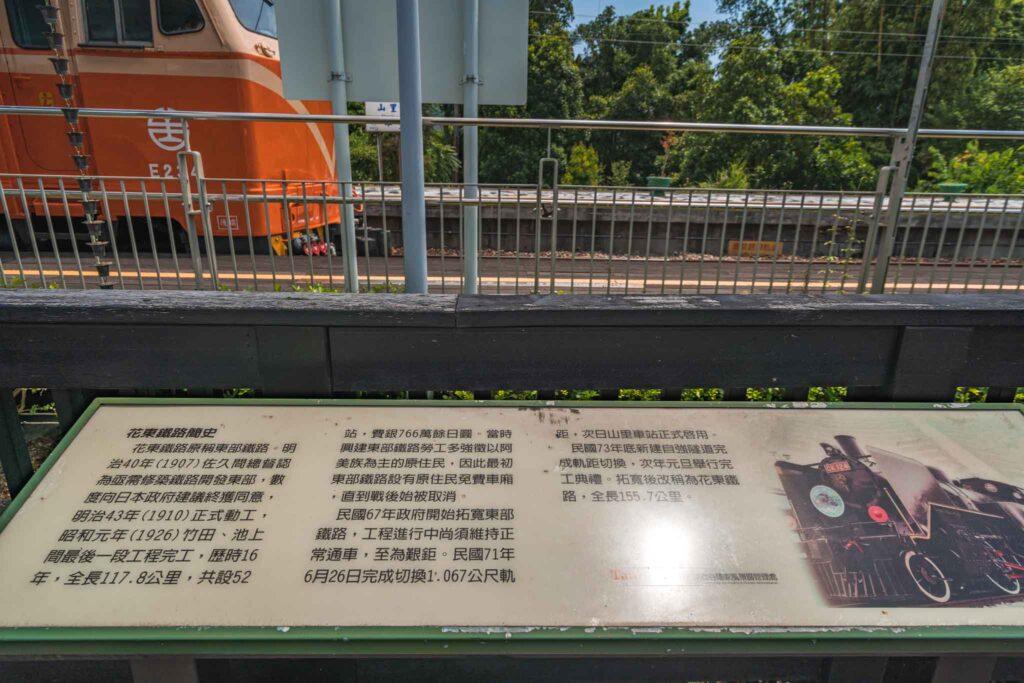 山里車站故事