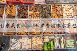 『台東市美食』在地人也瘋狂的小吃,正氣路七里香 水煎包 滷味,下午點心、晚餐消夜首選