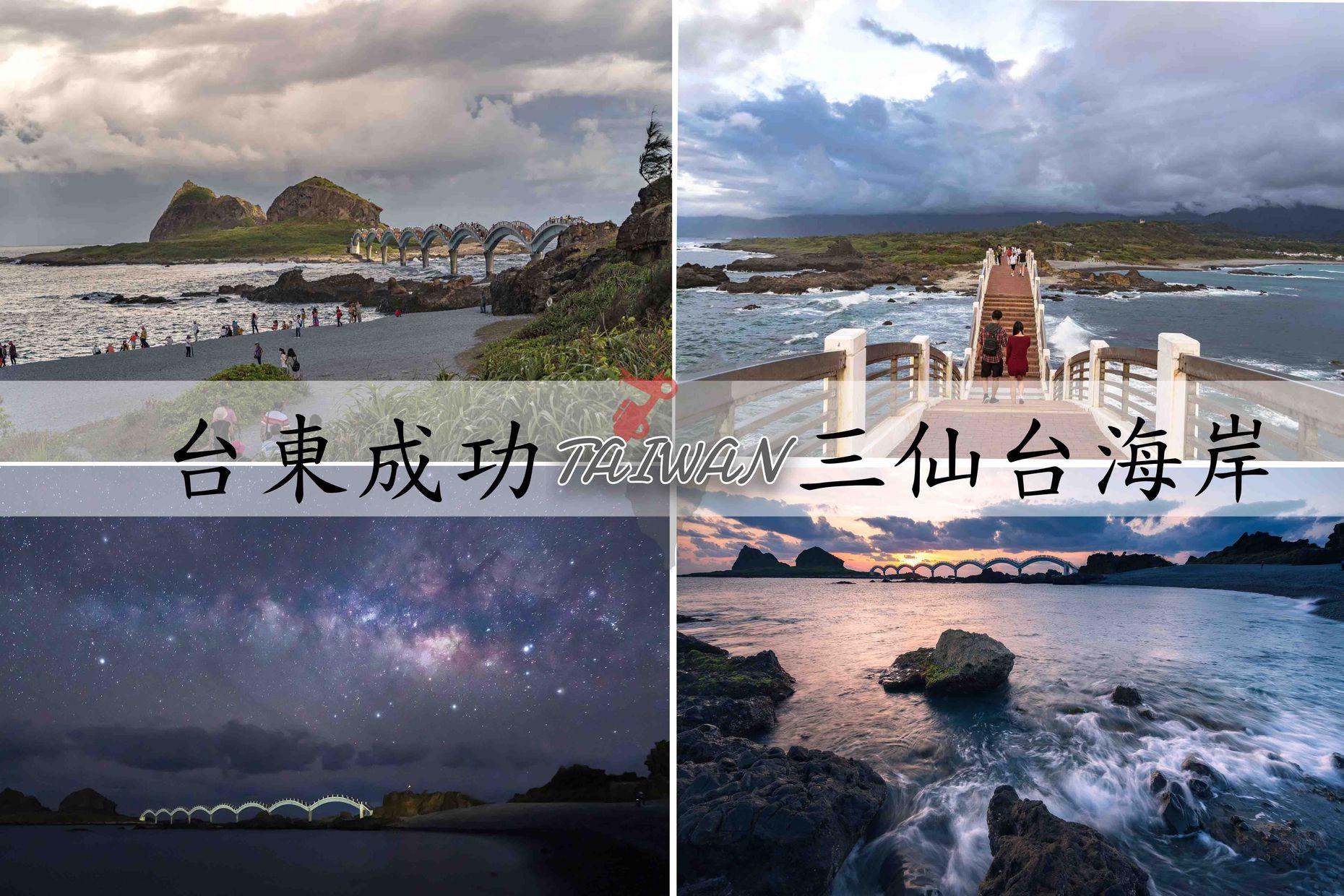 『台東成功』不一樣的三仙台,不只海灘、跨海八拱橋,更美秘境在許願島,超詳細心得分享