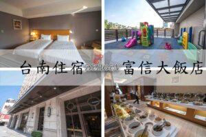 『台南住宿』超大房間,旁邊就是海安路、國華街,豐盛早餐、迎賓禮一應俱全|富信大飯店