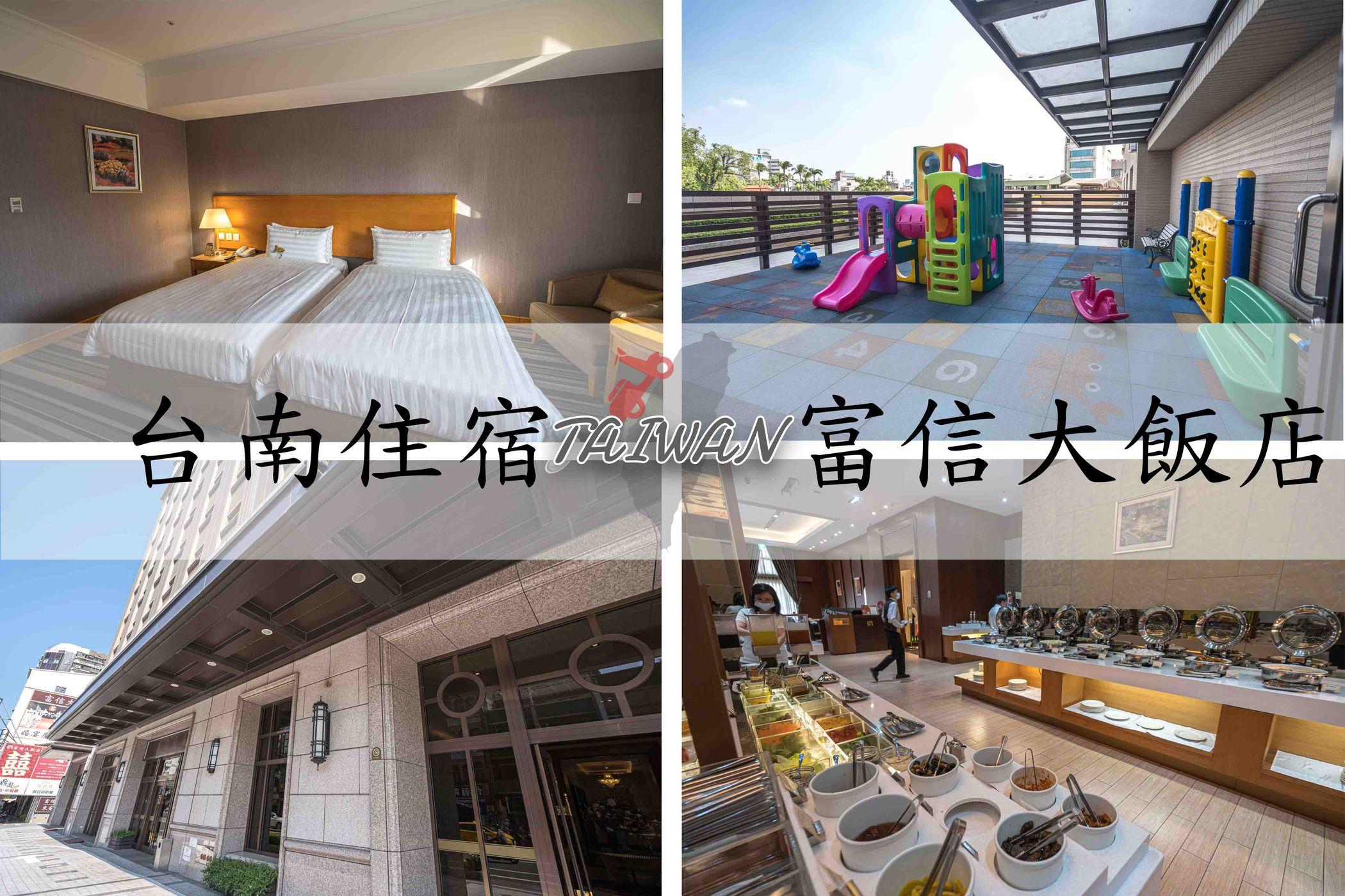 台南富信大飯店