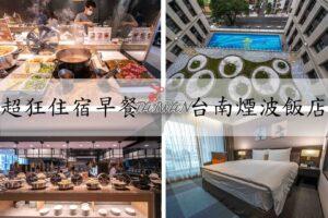 『台南住宿』傳說中五星級自助早餐Buffet,煙波大飯店-台南館|超完整住宿心得分享