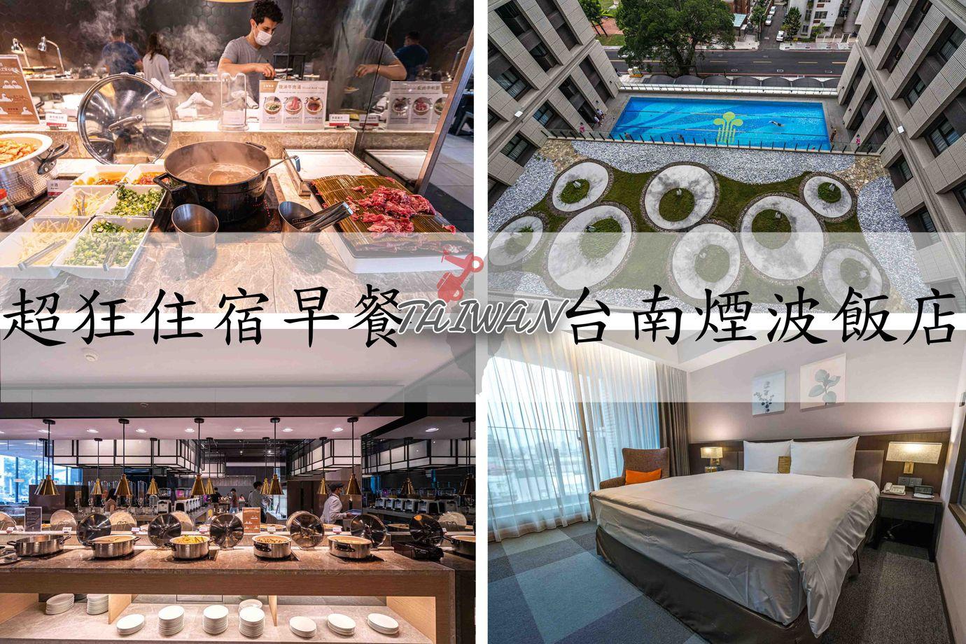 台南煙波大飯店