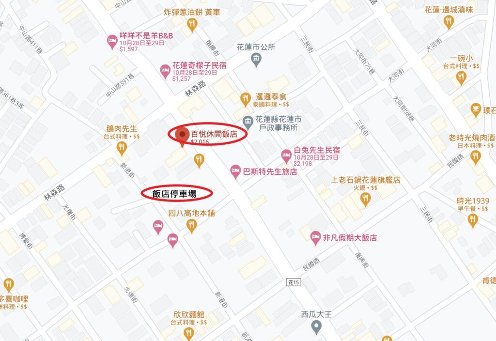 百悅飯店停車