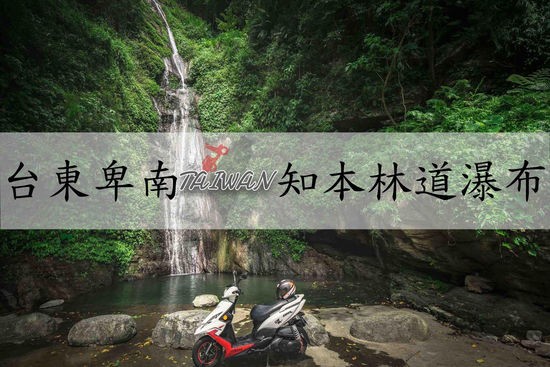 『台東卑南景點』路邊瀑布,知本林道瀑布|隱藏在林道裡的秘境,交通路線、注意事項一次搞定