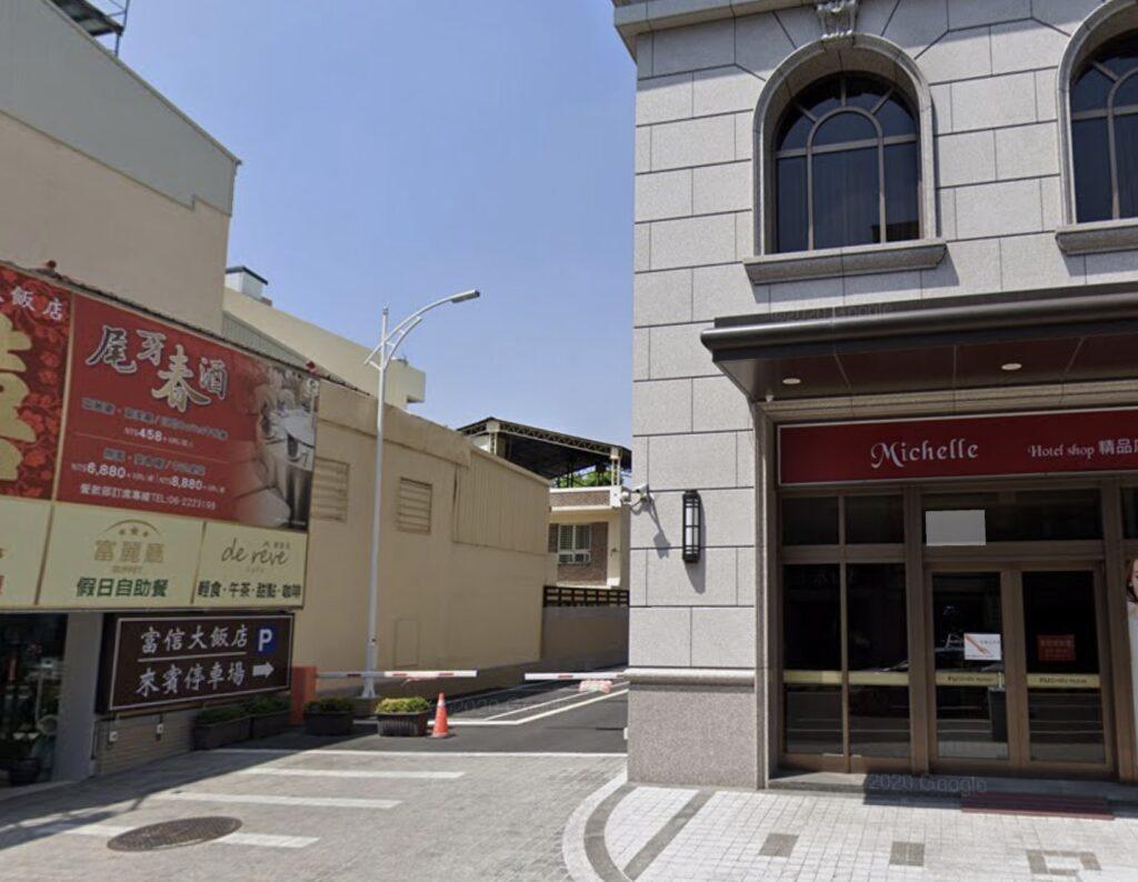 富信飯店停車場入口