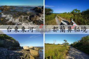 『台東東河秘境』望向世界盡頭,海之角|都蘭鼻海灣怎麼去,交通指引、注意事項