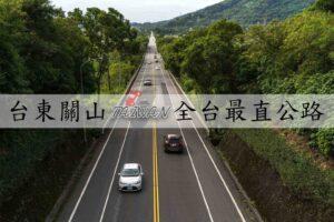 『台東關山景點』超另類縱谷風景,全台灣最直公路,台9縣道 鹿野到關山|最佳拍攝點位置、交通